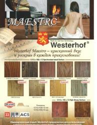 Фото ламинат Westerhof серия Maestro 32 класс