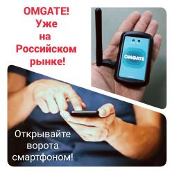 Фото OMGATE - управление воротами или шлагбаумами со Смартфона!