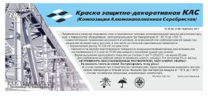 Фото Универсальная защитно-декоративная антикоррозионная эмаль КАС вроведра 18 кг