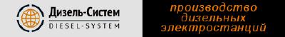 ДГУ Дизельные генераторы 200 кВт ЯМЗ (АД 200) АД200 ЯМЗ, АД200-Т400-1Р ЯМЗ, АД200-Т400-2Р ЯМЗ