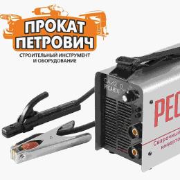 Аренда сварочного аппарата Ресанта на 10-250А