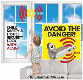 Безопасности детей замок безопасности дома с сигнализация