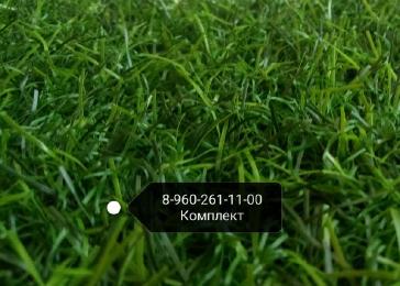 Трава Искусственная Grass Kom