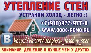 Утепление фасада частного дома, утепление стен квартир в Ярославле