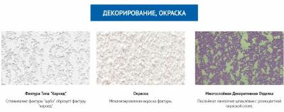 Декоративная отделка стен в Ростове на Дону