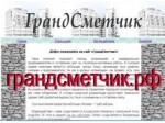 Составление смет г. Самара и самарская обл.