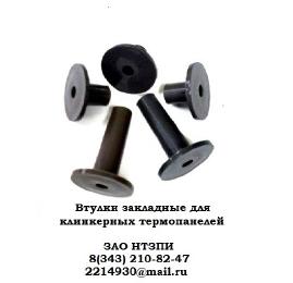 Втулки закладные для клинкерных термопанелей