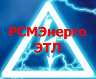 Электролаборатория Ростов-на-Дону