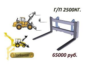 Вилы паллетные для фронталного погрузчика г/п 2.5 тонны.