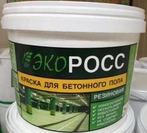 Краска резиновая для бетонного пола \