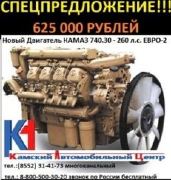 Продаём двигатель Камаз 740.30