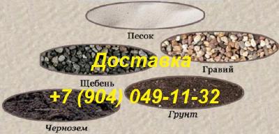 Доставка песка,щебня,гравмассы,чернозема, грунта Н.Новгород и обл.