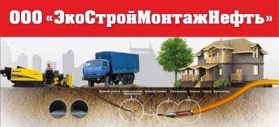 Бестраншейная прокладка коммуникаций методом гнб в Казани.