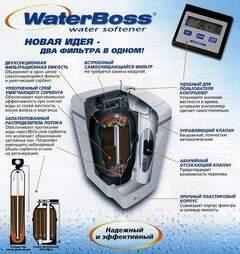 Фильтр для умягчения воды Water Boss