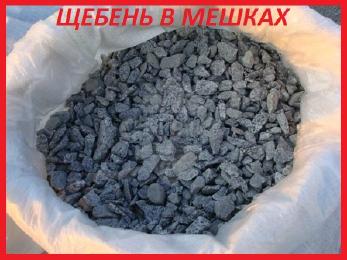 Щебень в мешках 40 кг в Ростове