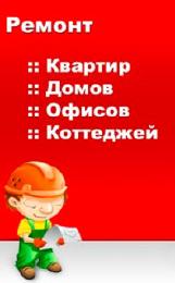 Бригада русских мастеров