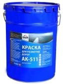 Краска АК-511 (для разметки дорог) 89,00р/кг