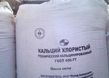 Кальций хлористый технический 31,00 р/кг