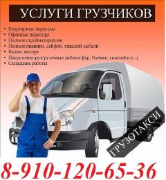 Перевозка мебели Нижний Новгород
