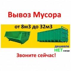Вывоз мусора. Грузчики, контейнеры, машина