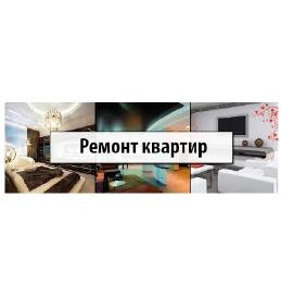 Ремонт и отделка квартир, офисов, коттеджей, новостройки и торгово-промышленные помещения