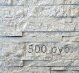 Декоративный камень из гипса \