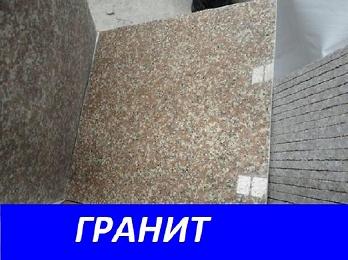 Гранитная плитка G664 600*600*20мм