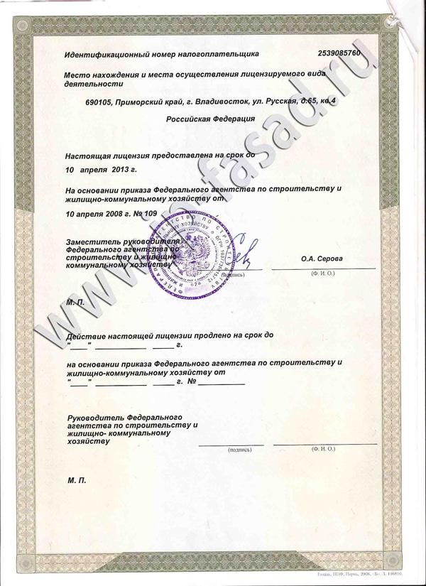 Лицензия на фасадные и другие виды работ