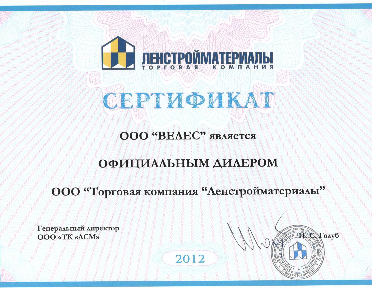Сертификат подтверждающий дилерство ООО