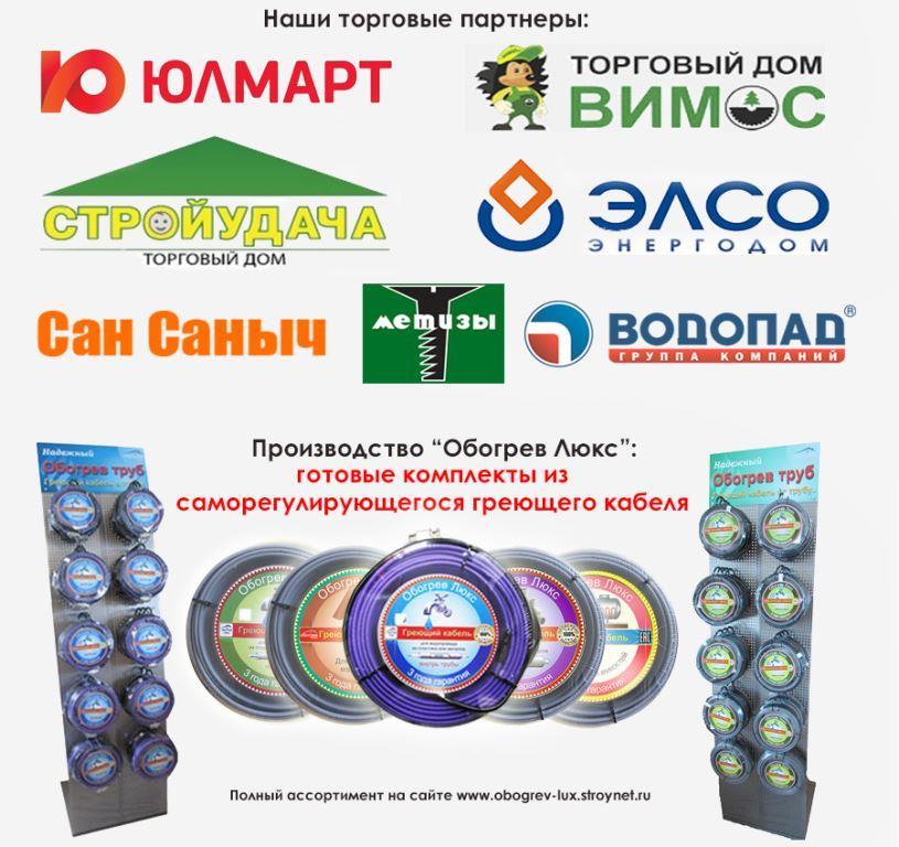 Компания Обогрев Люкс