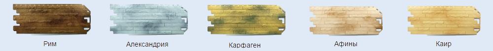 Сайдинг Кирпич-антик