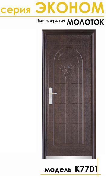 входные двери оптом эконом
