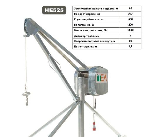 Фото Лебедка электрическая с пультом управления НЕ-525 (пр-во Италия) .